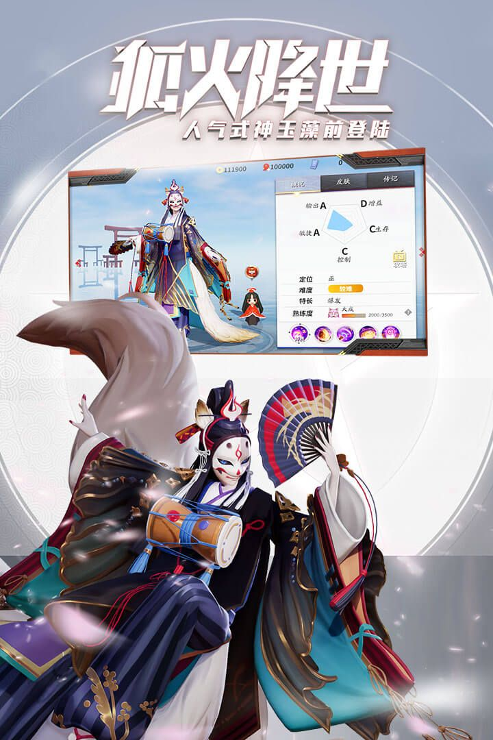 决战平安京网易官网安卓版图3: