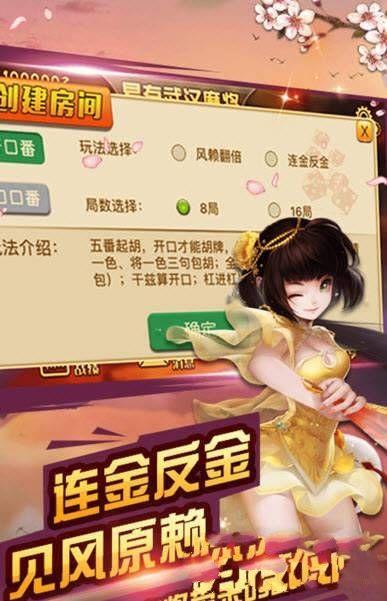 易有武汉麻将游戏官方网站下载正式版图片1