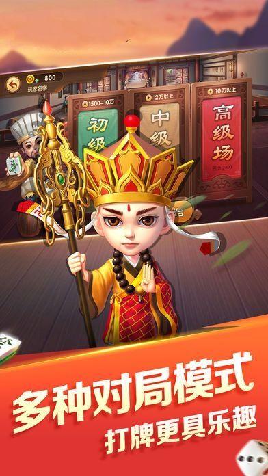 老友恒仁麻将游戏官方网站下载正式版图片4