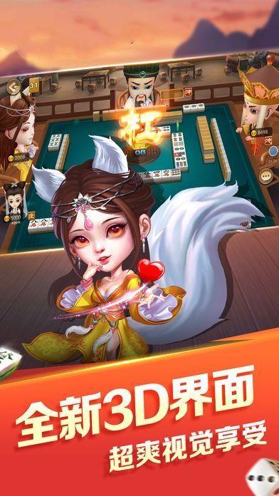 老友恒仁麻将游戏官方网站下载正式版图片2
