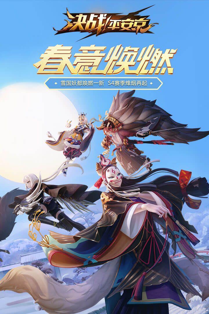 决战平安京网易官网安卓版图5: