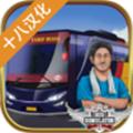 印尼公交模拟游戏