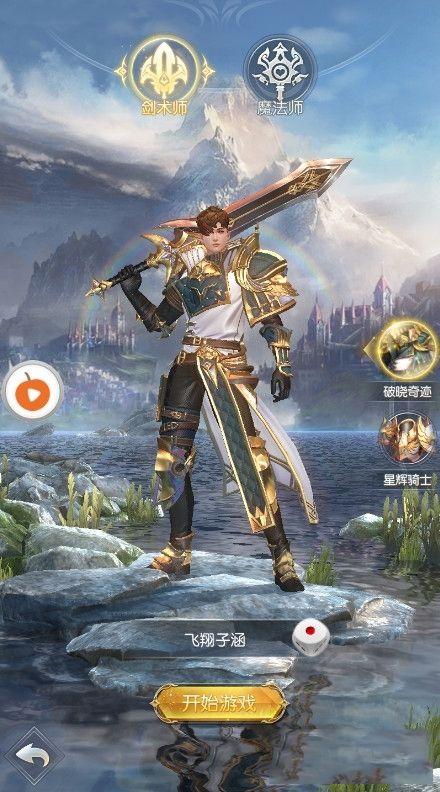 龙域创世游戏官方网站下载正式版图2: