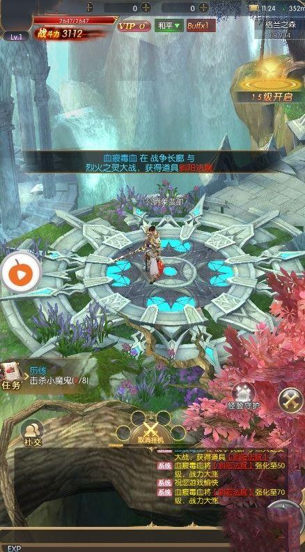龙域创世游戏官方网站下载正式版图1: