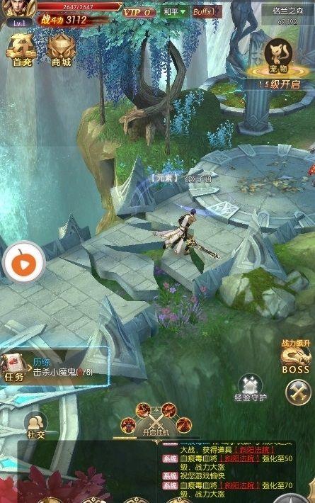 龙域创世游戏官方网站下载正式版图3: