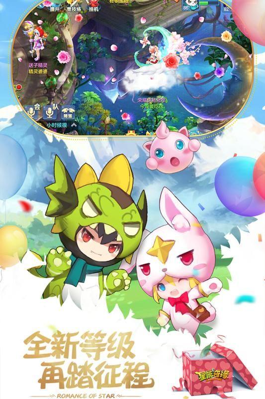 星辰奇缘魔幻西游3K版本手游官网版下载最新版图1: