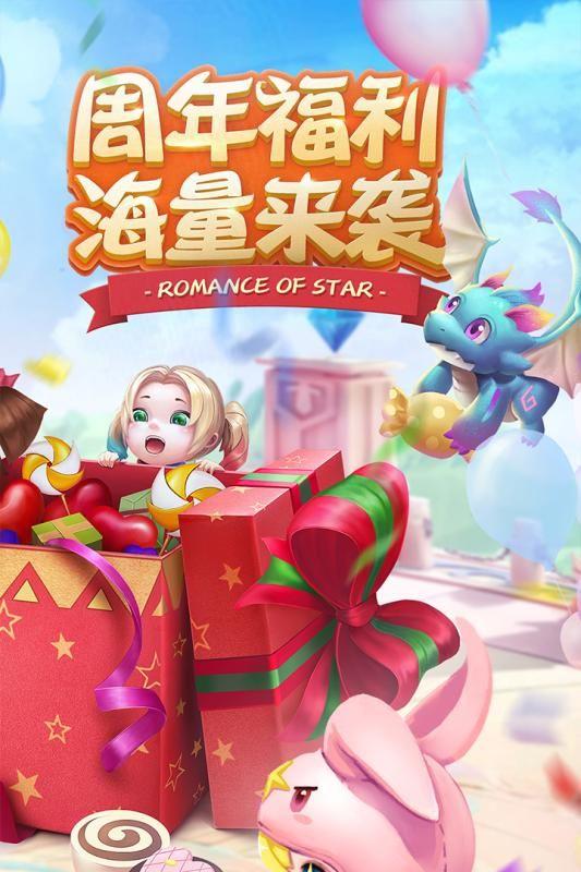 星辰奇缘魔幻西游3K版本手游官网版下载最新版图4: