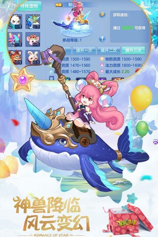 星辰奇缘魔幻西游3K版本手游官网版下载最新版图3: