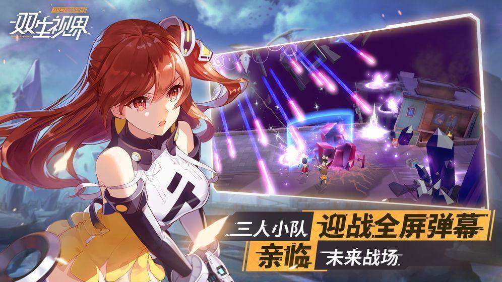 双生视界手游官方网站下载安卓版图3: