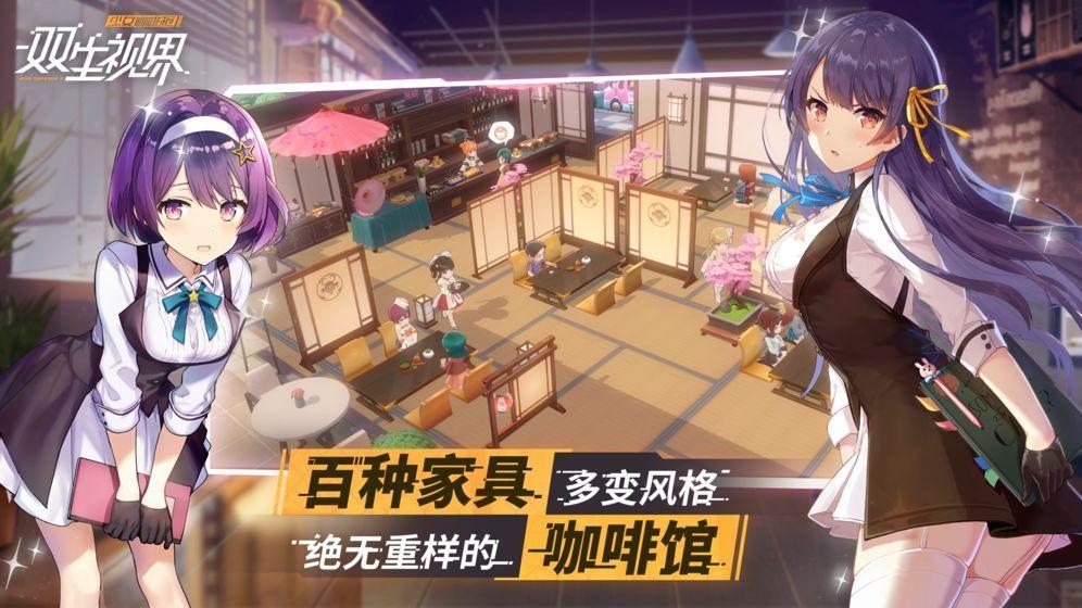 双生视界手游官方网站下载安卓版图片4