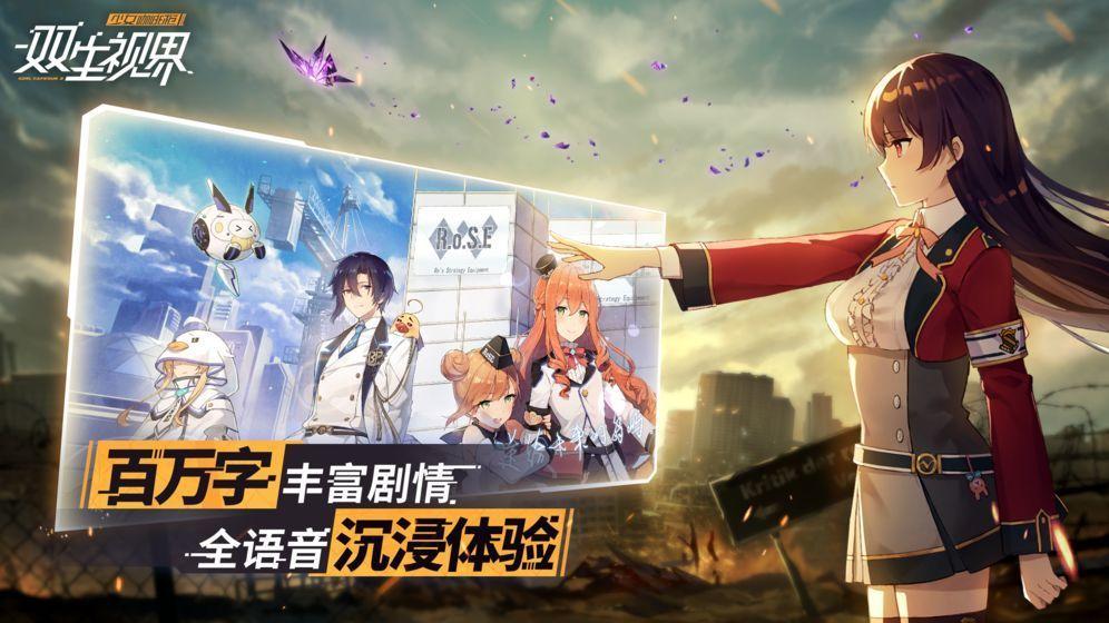 双生视界手游官方网站下载安卓版图2: