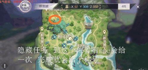 完美世界手游飞行器碎片NPC在哪 隐藏任务飞行器碎片NPC位置汇总图片1