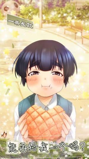 少年与面包游戏图2