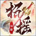 招摇如歌手游官方网站下载最新版 v1.2.910