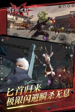 流星群侠传官网版图1