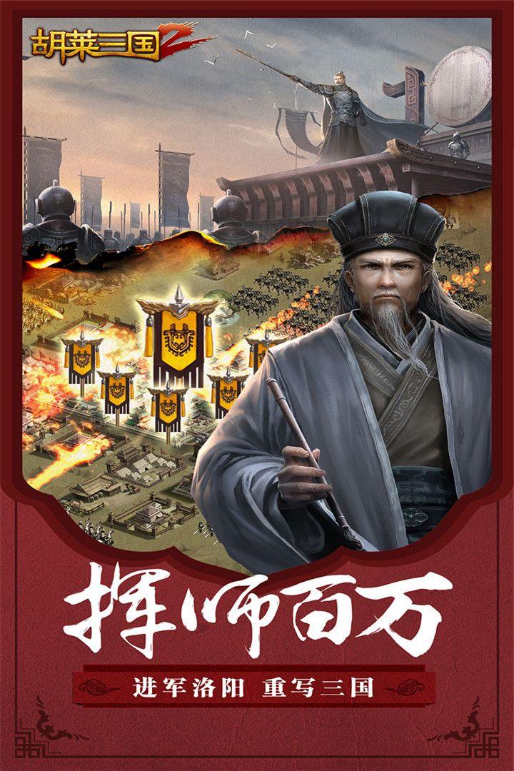 qq小程序胡莱三国礼包兑换码破解版 v1.8.18截图