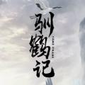 驯鹤记官网版