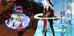 幻剑仙踪正版手游官方网站下载图片1