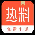 热料app