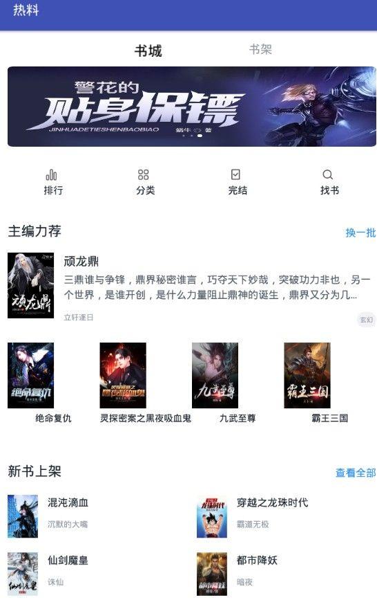 热料小说官方app软件下载图4: