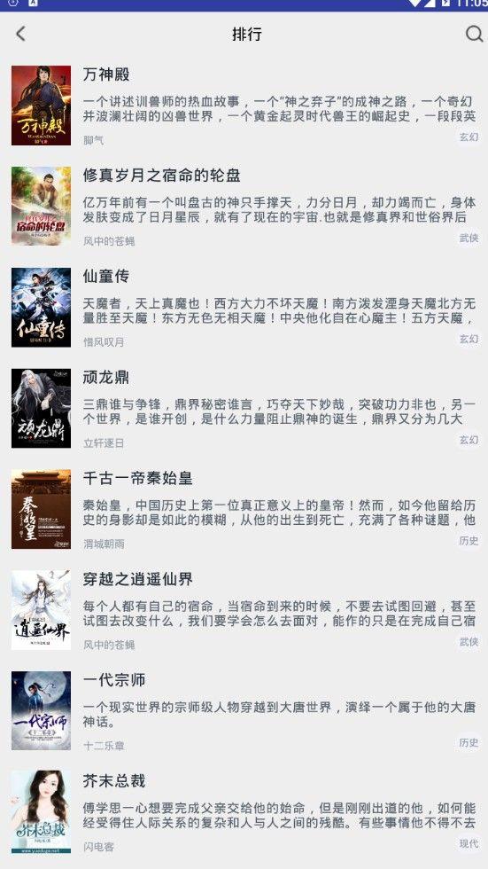 热料小说官方app软件下载图3: