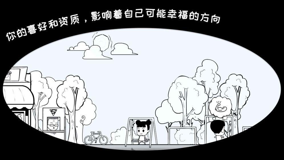 腾讯极光众生游游戏剧情完整版最新安卓地址下载图片4