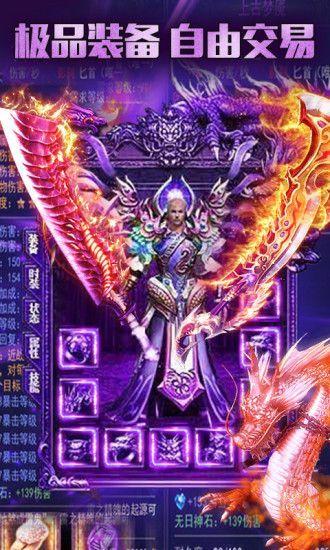 皇者传奇手游官网版下载最新版图片1