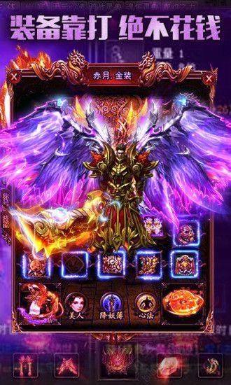 皇者传奇手游官网版下载最新版图片3