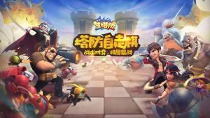 杭州电魂自走棋官网版图1