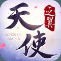 天使之翼最新版