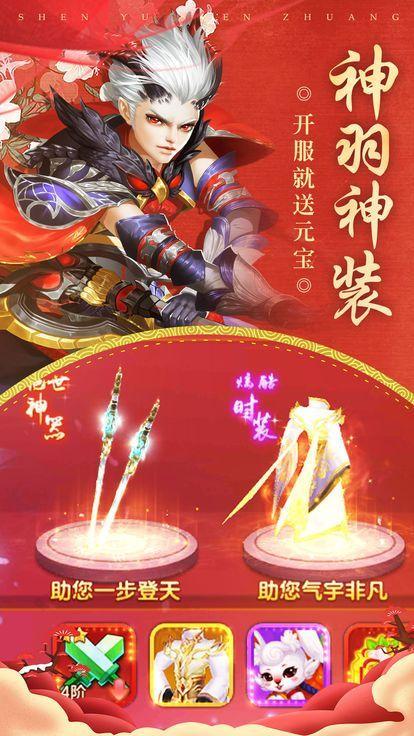 仙境九天传说手机游戏官网版下载图3: