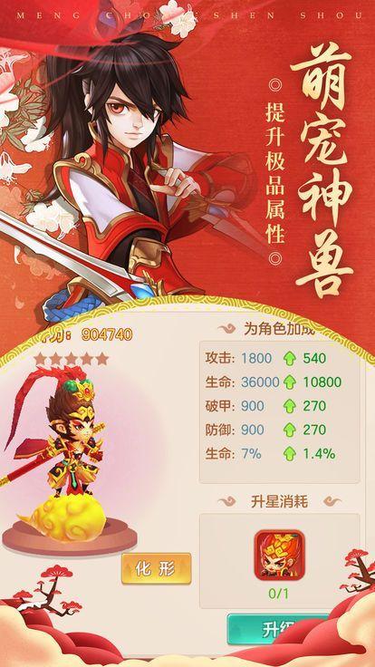 仙境九天传说手机游戏官网版下载图4: