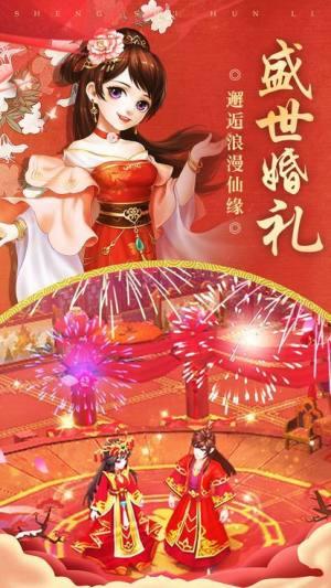 仙境九天传说手机游戏官网版下载图片1