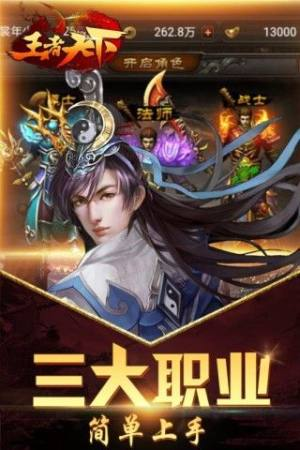 王者天夏官网版图1