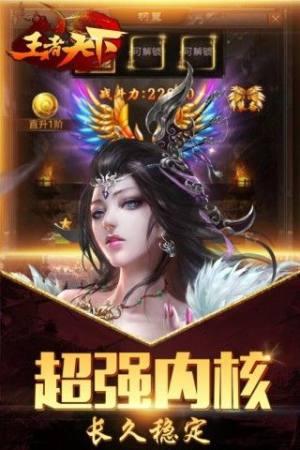 王者天夏官网版图2