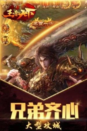王者天夏官网版图3