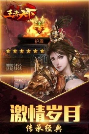 王者天夏官网版图4
