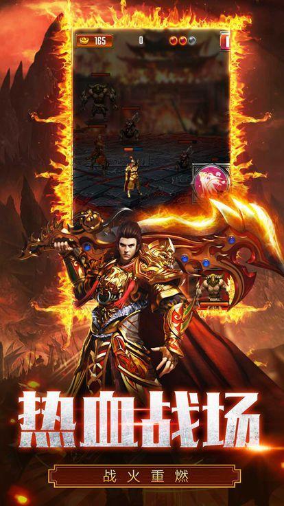 霸皇传奇手游官网版下载最新版图片1
