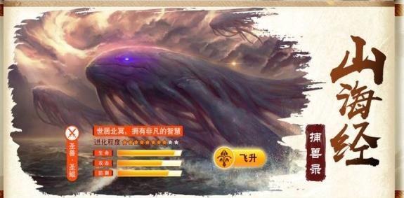 山海灭神传手游官方网站下载安卓版图片2