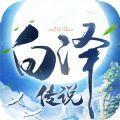 白泽传说魂之战场官方版