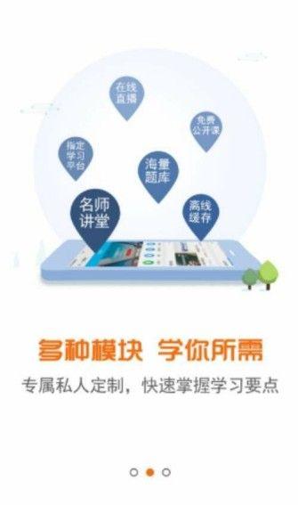 一步教育官方app软件下载图2: