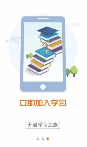 一步教育官方app软件下载图3: