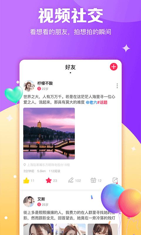 图妹官方app软件下载图片3