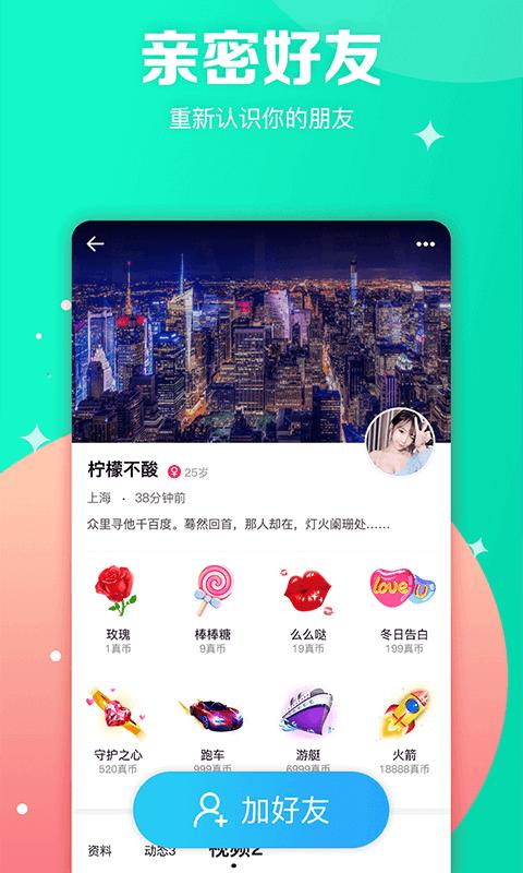 图妹官方app软件下载图片4
