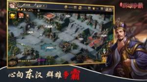 东汉群雄争霸官网版图4