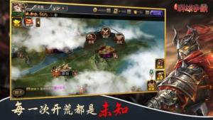 东汉群雄争霸官网版图1
