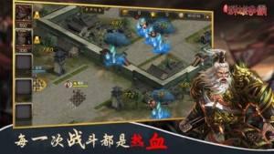 东汉群雄争霸官网版图2