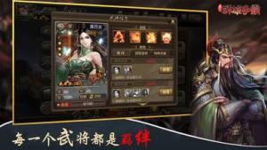 东汉群雄争霸官网版图3