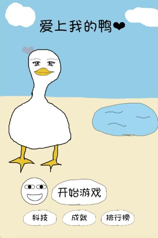 爱上我的鸭手机游戏安卓版图1: