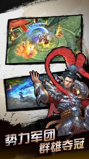 三国武神传攻略版图3